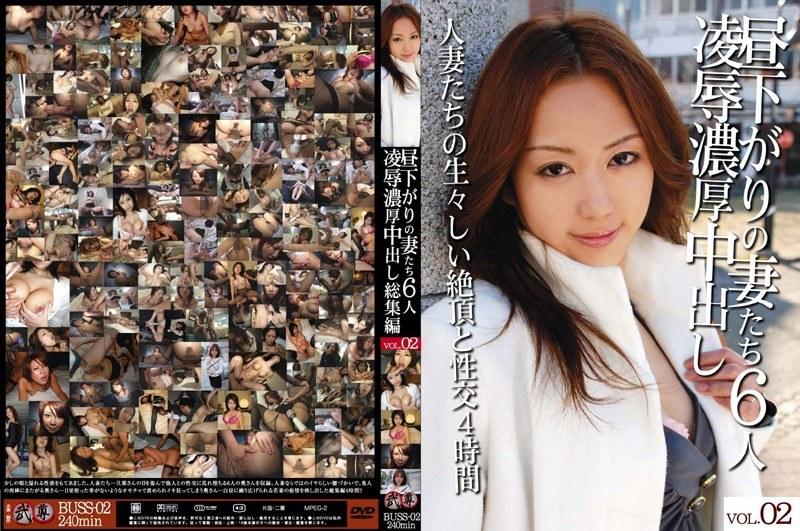 OLの電マ無料熟女動画像。昼下がりの妻たち6人 凌辱濃厚中出し総集編 VOL.02