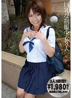 (h_261espr00001)[ESPR-001] 巨乳な制服少女3人 ダウンロード