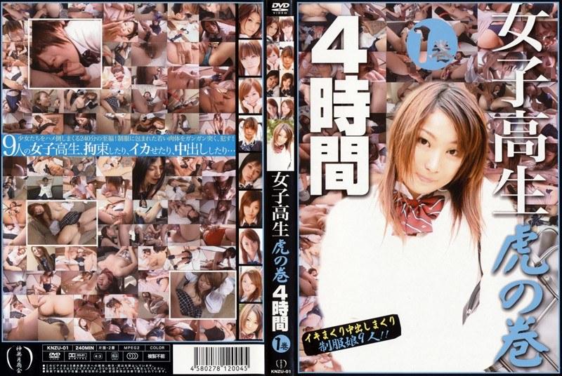 制服の女子校生の拘束無料美少女動画像。女子校生虎の巻4時間 1巻