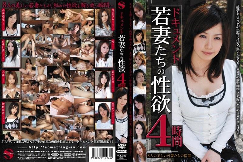 人妻、小鳥遊恋(高梨恋子)出演の不倫無料熟女動画像。ドキュメント~若妻たちの性欲~ 4時間