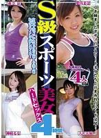 S級スポーツ美女 4時間 ダウンロード