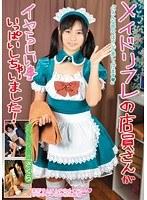(h_261saka00017)[SAKA-017] メイドリフレの店員さんがイヤらしい事いっぱいしちゃいました! さくら ダウンロード