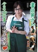 「書店員さん 今日のお仕事は中出し交尾◆ ひかる」のパッケージ画像
