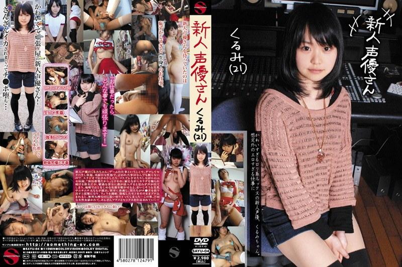 【bisyoujo】体操着の彼女、立花くるみ出演のアクメ無料美少女動画像。新人声優さん くるみ(21)
