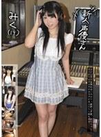 新人声優さん みく(19)