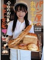 パン屋のおねえさん 今日のお仕事は中出し交尾◆ みか