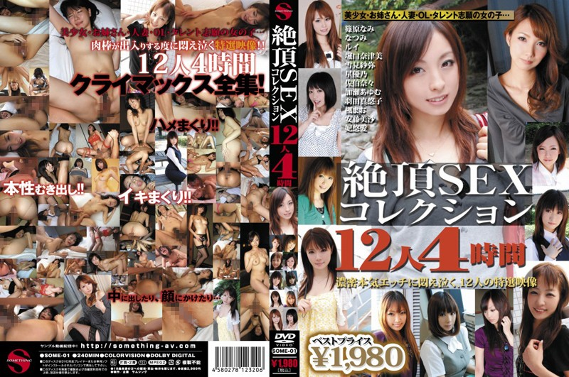 人妻、篠原奈美出演の絶頂無料熟女動画像。絶頂SEXコレクション 12人4時間