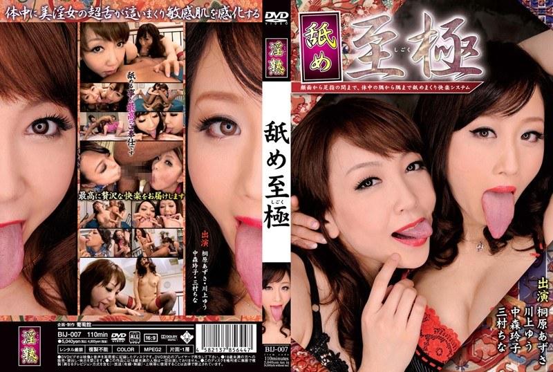 彼女、桐原あずさ(伊藤あずさ)出演の3P無料熟女動画像。舐め至極