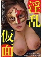 (h_275bij00009)[BIJ-009] 淫乱仮面 1 ダウンロード