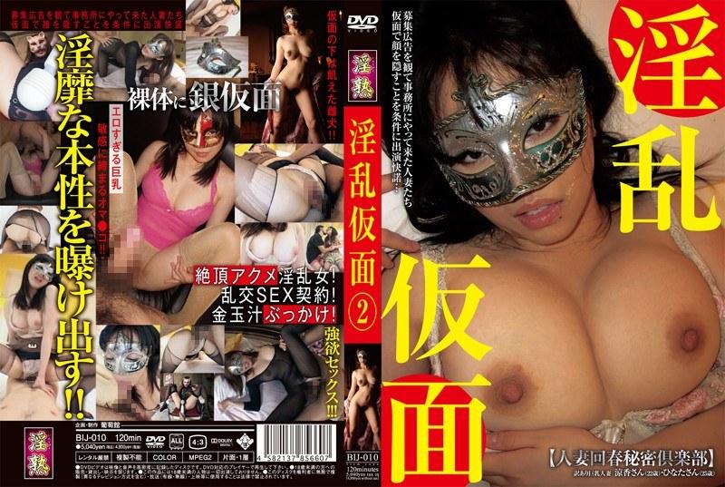 巨乳の人妻のハメ撮り無料熟女動画像。淫乱仮面 2