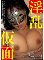 「淫乱仮面 2」のパッケージ画像