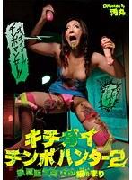 キチ○イチンポハンター 2 ダウンロード
