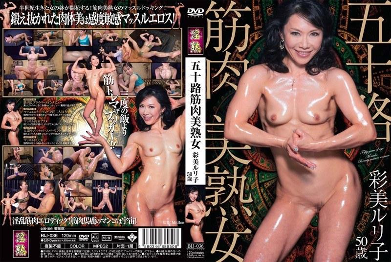 五十路の人妻、彩美ルリ子出演のM男無料動画像。五十路筋肉美熟女 彩美ルリ子50歳