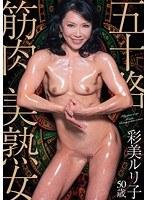 五十路筋肉美熟女 彩美ルリ子50歳 ダウンロード
