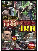 (h_275bop00004)[BOP-004] 野外露出で青姦する不貞妻たち4時間 ダウンロード