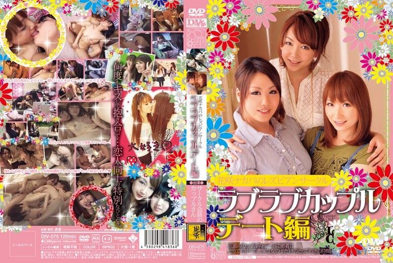 花咲ナカバのレズビアンサークル ラブラブカップルデート編