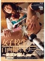 JK自画撮りオナニー VOL.2 〜絶頂お漏らし,ver〜 ダウンロード
