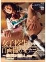 JK自画撮りオナニー VOL.2 〜絶頂お漏らし,ver〜