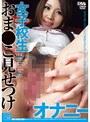 女子校生おま●こ見せつけオナニー VOL.02