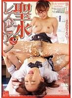 聖水レズビアン Vol.2 ダウンロード