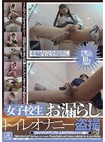 女子校生お漏らしトイレオナニー盗撮 VOL.11