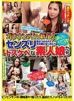 ガチナンパ in新宿! センズリ見せつけられてその気になっちゃうドスケベな素人娘たち ダウンロード