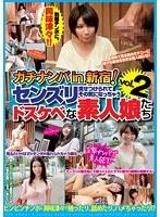 ガチナンパin新宿!センズリ見せつけられてその気になっちゃうドスケベな素人娘たち vol.2 ダウンロード
