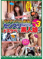 ガチナンパin新宿! センズリ見せつけられてその気になっちゃうドスケベな素人娘たち vol.3 ダウンロード