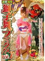 謹賀新年 獅子舞ファック!? vol.1 ダウンロード