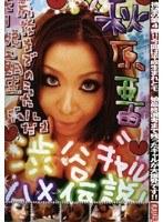 (h_275tdbr004)[TDBR-004] 渋谷ギャルハメ伝説 Vol.4 ダウンロード