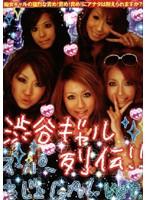 渋谷ギャル列伝 Vol.1 スーパー痴女 ver. ダウンロード