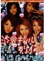 (h_275tdbr06)[TDBR-006] 渋谷ギャル列伝 Vol.1 スーパー痴女 ver. ダウンロード