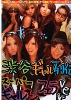 (h_275tdbr10)[TDBR-010] 渋谷ギャル列伝 スーパーギャルサンフェラ ver. ダウンロード