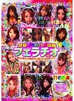 渋谷ギャルハメ伝説 フェラチオver. ダウンロード