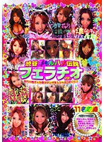 (h_275tdbr16)[TDBR-016] 渋谷ギャルハメ伝説 フェラチオver. ダウンロード