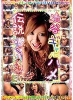 (h_275tdbr00024)[TDBR-024] 渋谷ギャルハメ伝説 Vol.9 ダウンロード