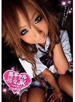 「黒ギャル●交JK VOL.01」のパッケージ画像