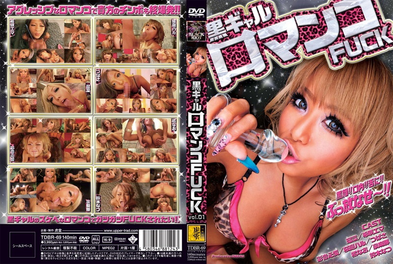 黒ギャル口マンコFUCK vol.01