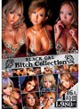 BLACK GAL Bitch Collection 16人4時間