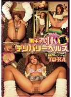 黒ギャルJK裏デリバリーヘルス vol.5 TO-KA ダウンロード