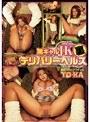 黒ギャルJK裏デリバリーヘルス vol.5 TO-KA
