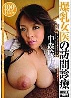 爆乳女医の訪問診療 中森玲子