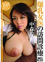 (h_275tdbt09)[TDBT-009] 爆乳女医の訪問診療 中森玲子 ダウンロード