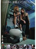 THE 援●交際! 変態オヤジ狩り vol.01