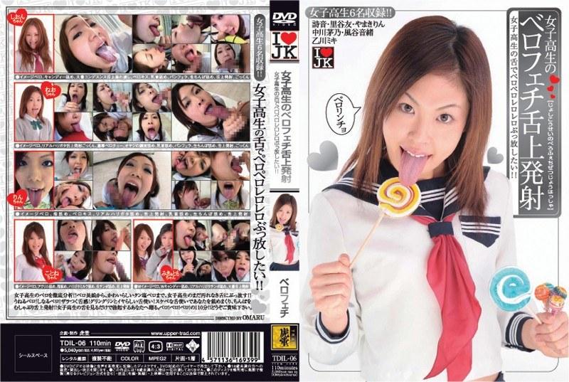 女子校生のベロフェチ舌上発射