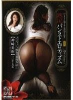 熟尻パンストエロティズム 神崎美樹【三十五歳】 ダウンロード