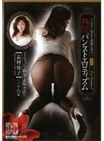 「熟尻パンストエロティズム 志村玲子【三十六歳】」のパッケージ画像