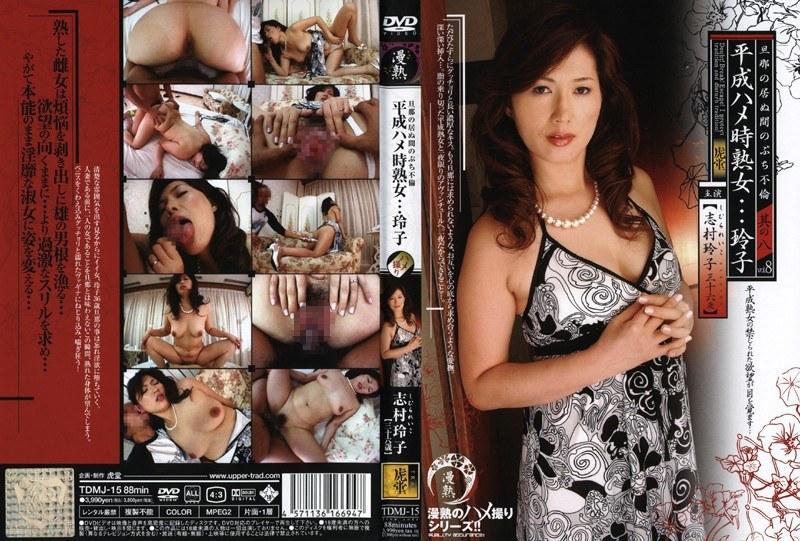 清楚の人妻、志村玲子出演のハメ撮り無料動画像。平成ハメ時熟女 玲子