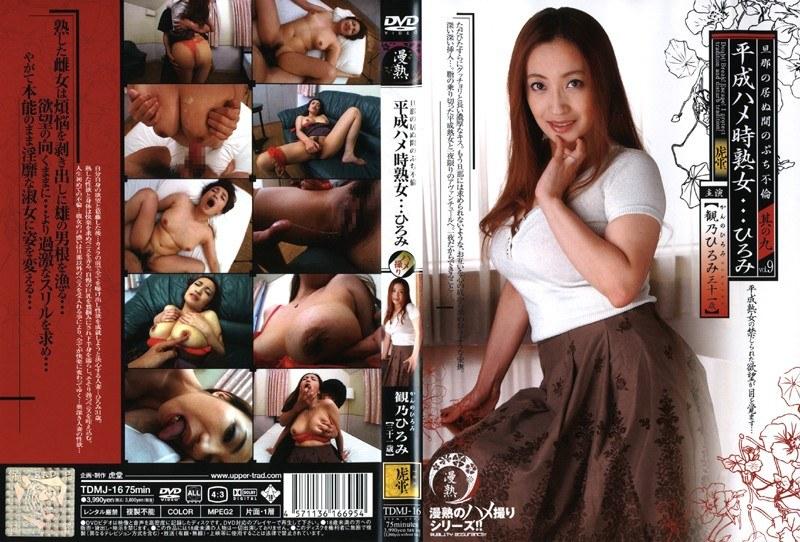 巨乳の人妻、観乃ひろみ出演の不倫無料動画像。平成ハメ時熟女 ひろみ