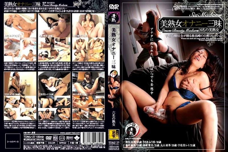 淫乱の人妻、秋川真理出演のオナニー無料動画像。美熟女オナニー三昧